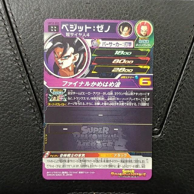 ドラゴンボール(ドラゴンボール)のスーパードラゴンボールヒーローズ UM12-053 ベジットゼノ エンタメ/ホビーのトレーディングカード(シングルカード)の商品写真