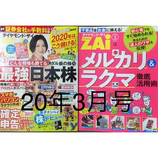 ダイヤモンド社 - ダイヤモンドZAi(ザイ) 2020年3月号 美品 付録1冊付き 送料込み