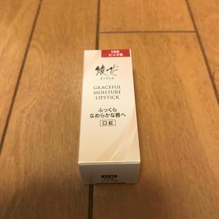 チフレケショウヒン(ちふれ化粧品)の綾花 グレースフルモイスチャーリップスティック 156ピンク系(口紅)