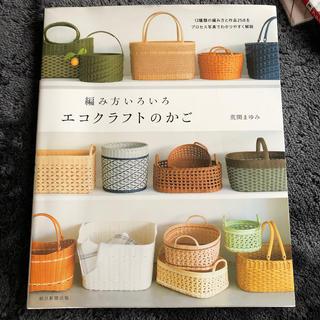 朝日新聞出版 - 編み方いろいろエコクラフトのかご