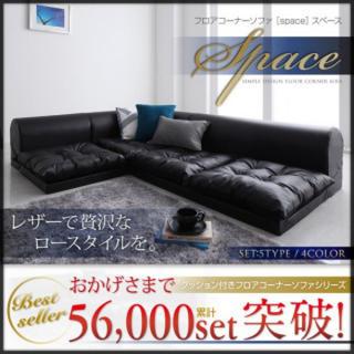 ローソファー ローソファ space L型 L字 Aタイプ (その他)