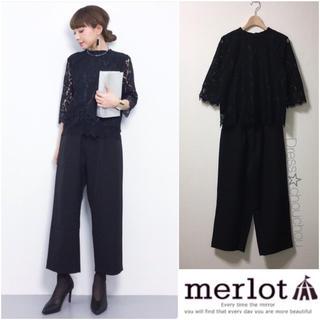 merlot plus レーシーブラウス×パンツセットアップ 【ブラック】