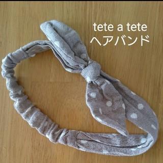 フタフタ(futafuta)のtete a tete テータテート ヘアバンド ドット柄 teteatete(帽子)