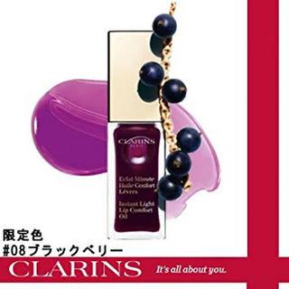 クラランス(CLARINS)の【まとめ買い80円引き】クラランス リップオイル 08 ブラックベリー(リップグロス)
