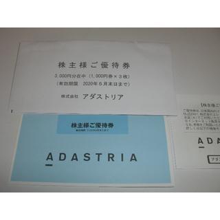 【ラクマパック送料込】アダストリア 株主優待券 3000円分