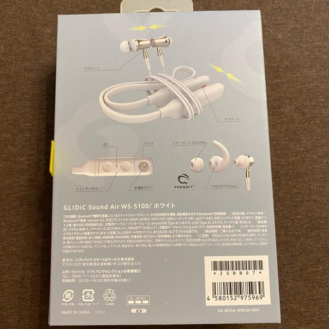 カタナ様へGLIDiC Sound Air WS-5100 スマホ/家電/カメラのオーディオ機器(ヘッドフォン/イヤフォン)の商品写真