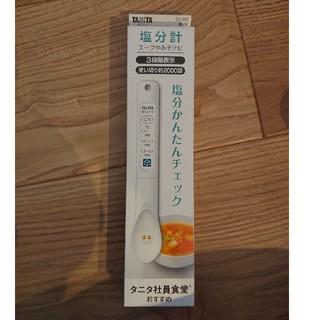 タニタ(TANITA)の新品未使用  タニタ塩分計(その他)