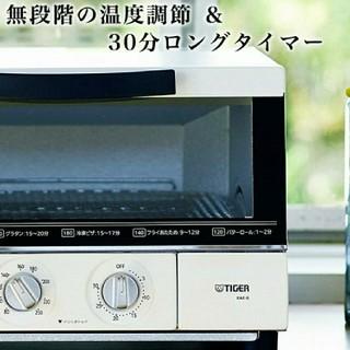 TIGER - うまパン トースター マットホワイト