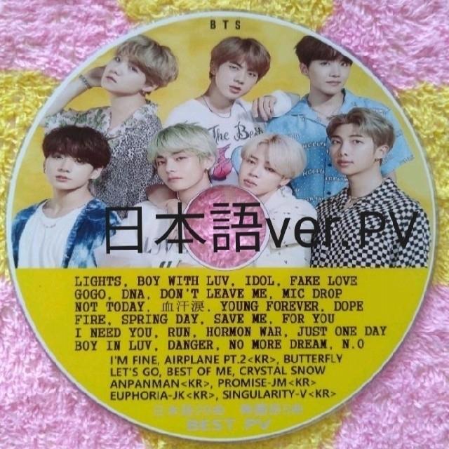 防弾少年団(BTS)(ボウダンショウネンダン)の❤BTS❤日本語ver.BEST PV COLLCTION DVD エンタメ/ホビーのDVD/ブルーレイ(ミュージック)の商品写真