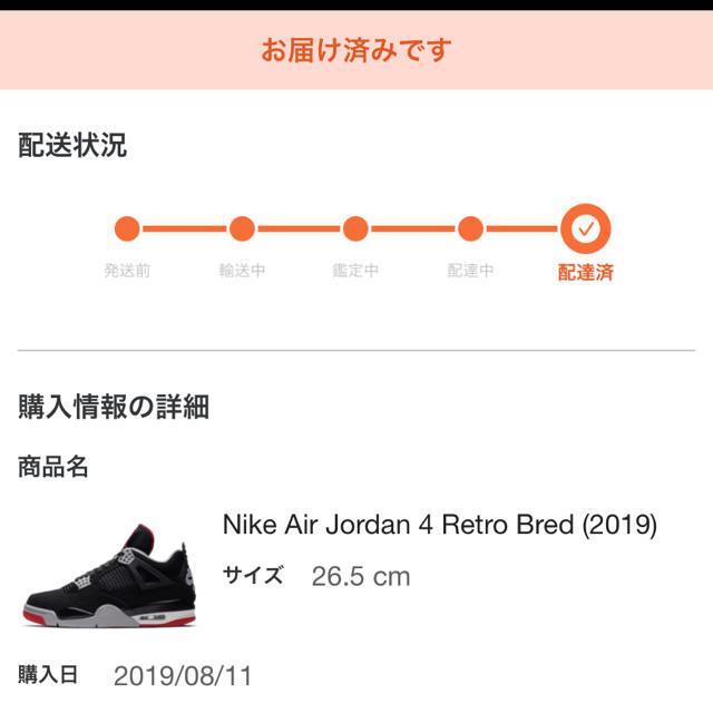 NIKE(ナイキ)の【中古美品】Nike Air Jordan 4 bred 【26.5センチ】 メンズの靴/シューズ(スニーカー)の商品写真
