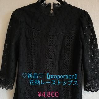 プロポーション(PROPORTION)の🖤新品🖤proportion🖤花柄レーストップス(カットソー(長袖/七分))