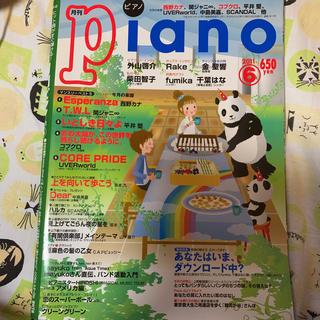 月刊ピアノ 2011年 6月(ポピュラー)