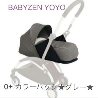 BABYZEN - BABYZEN YOYO 0+ カラーパック★グレー★美品★お値下げ可