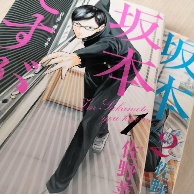 坂本ですが 1巻2巻 エンタメ/ホビーの漫画(少年漫画)の商品写真