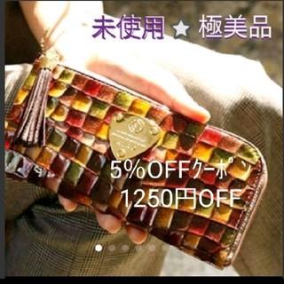 アタオ(ATAO)のまな様専用⭐️新品未使用⭐️ATAO アタオ 長財布 箱付き(財布)