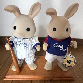 エポック(EPOCH)のエポック社創立40周年記念 限定シルバニアファミリー(ぬいぐるみ/人形)