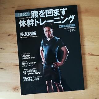 CIRCUS別冊 腹を凹ます体幹トレーニング