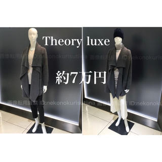セオリーリュクス(Theory luxe)の約7万円 セオリーリュクス ドレープ コーディガン カーディガン(カーディガン)