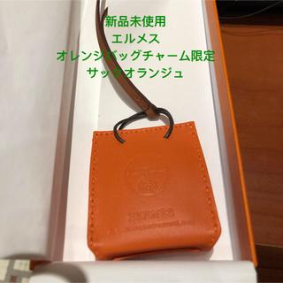 Hermes - 新品未使用 エルメス オレンジバッグチャーム限定 サックオランジュ