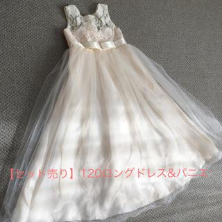 【セット売り】120 ロングドレス パニエ付