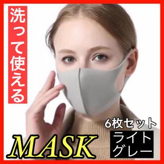 【お得!】ポリウレタンマスク 6枚セット ライトグレー