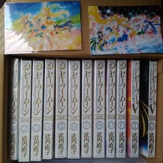 セーラームーン(セーラームーン)のセーラームーンとセーラーV☪️完全版12巻セットポストカードおまけ付き(全巻セット)