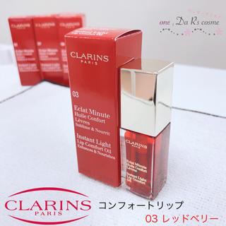 クラランス(CLARINS)の■新品■ クラランス コンフォートリップオイル 03(リップグロス)