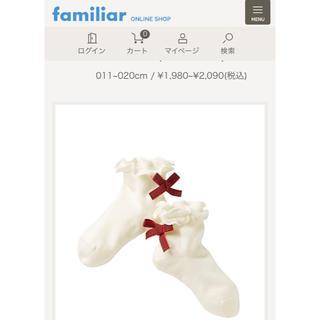 familiar - 新品 ファミリア  靴下