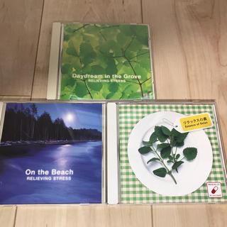 リラックス ストレス解消CD 3枚セット ヒーリング(ヒーリング/ニューエイジ)