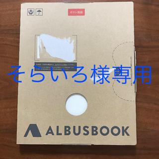 アルバス  ALBUS BOOK アイボリー