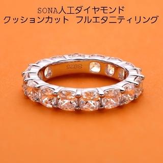 SONA 人工ダイヤモンド クッションカット フルエタニティリング10.25号(リング(指輪))