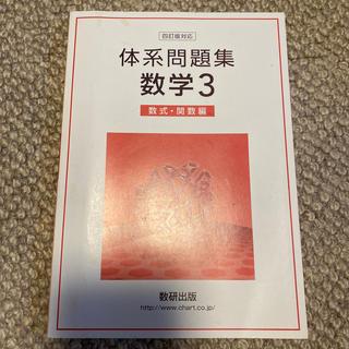 体系問題集 数学3(語学/参考書)