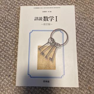 数学1 改訂版 啓林館(語学/参考書)