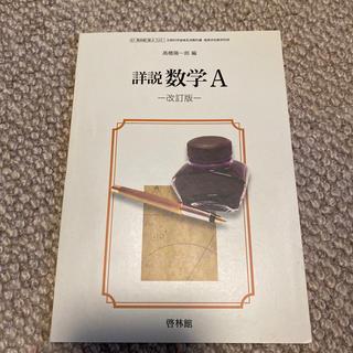数学A 改訂版 啓林館(語学/参考書)