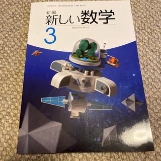 新しい数学3(語学/参考書)