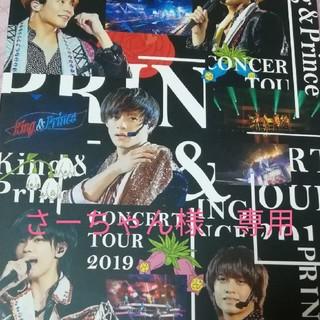 さーちゃん様専用 King & Prince CONCERT TOUR2019 (アイドルグッズ)