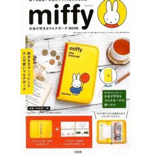 宝島社 - ミッフィー お金が貯まるマルチポーチBOOK