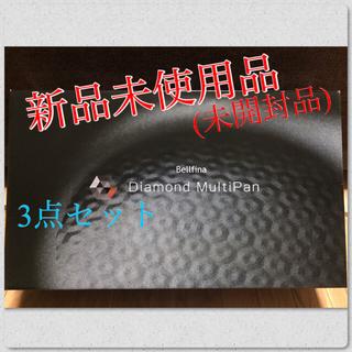 アーネストソーン(earnest sewn)のダイヤモンドマルチパン*3点セット(調理機器)