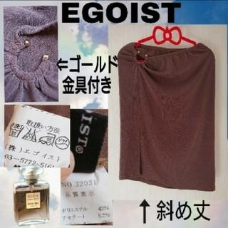 エゴイスト(EGOIST)のEGOIST 膝丈 スカート 送料無料(ひざ丈スカート)