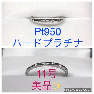 美品☆Pt950 ドット ダイヤモンドリング 11号