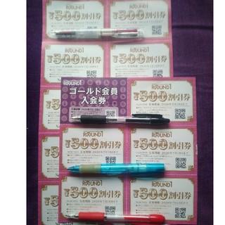 ラウンドワン株主優待券 (ボウリング場)