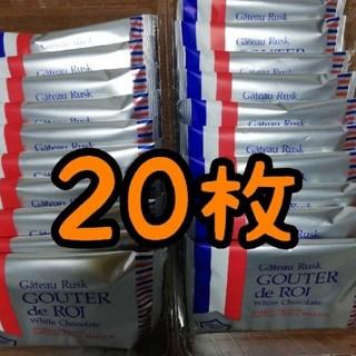 ガトーフェスタハラダ  ホワイト チョコレートラスク 20枚