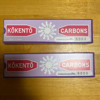 コウケントー☆光線治療器用カーボン NO.6003