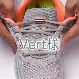 Vert様 靴紐(その他)