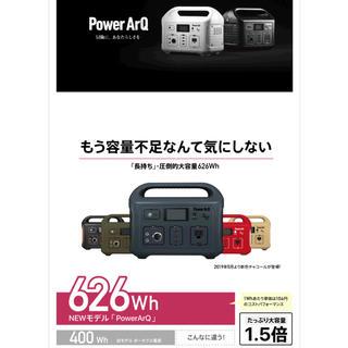 【新品・国内正規品】SmartTap ポータブル電源 PowerArQ 2年保証