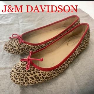 ジェイアンドエムデヴィッドソン(J&M DAVIDSON)のJ&M DAVIDSON レオパードハラコバレエシューズ24(バレエシューズ)