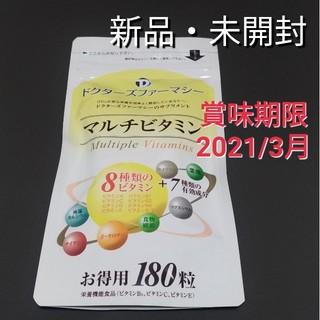 ドクターズファーマシー マルチビタミン 180粒(ビタミン)