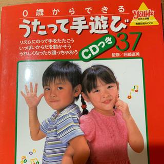 0歳からできるうたって手遊び37  おしゃれなワニさん(結婚/出産/子育て)