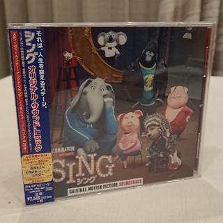 ユニバーサルエンターテインメント(UNIVERSAL ENTERTAINMENT)の中古CD シング SING オリジナル・サウンドトラック 日本語ボーナス(アニメ)
