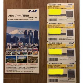 ANA(全日本空輸) - 最新版/ANA/全日空/株主優待券4枚/2020年11月30日期限/冊子付①